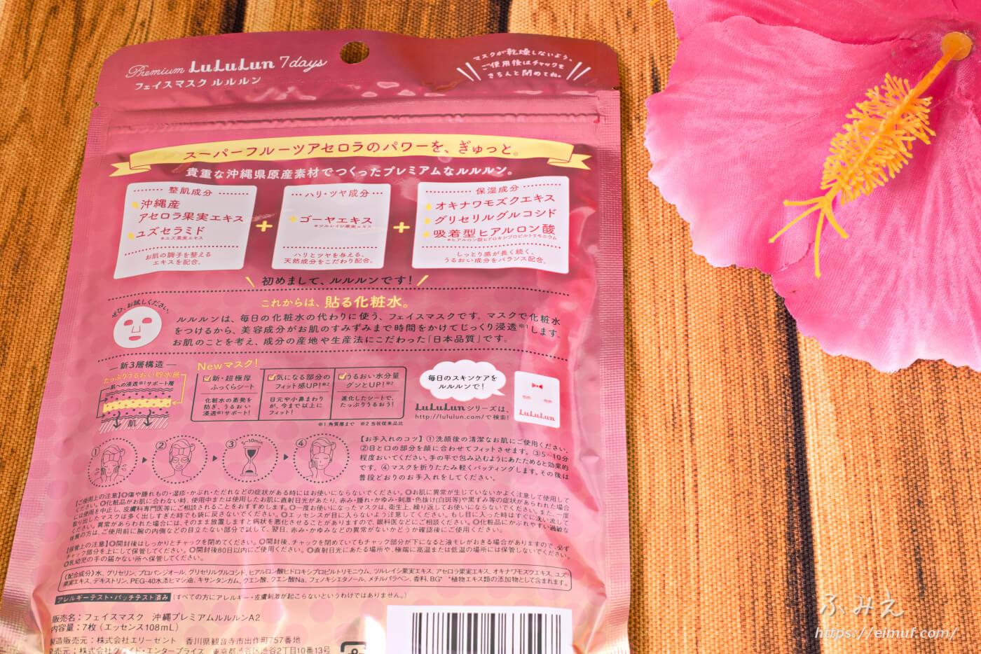 沖縄のプレミアムルルルン(アセロラの香り) 7枚入りのパッケージ裏面