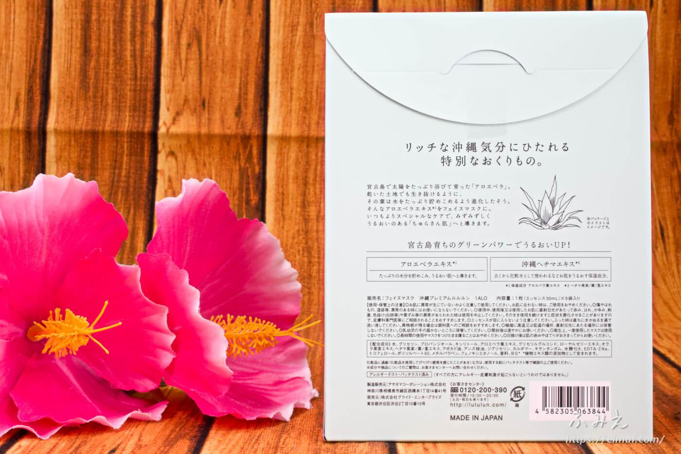 沖縄のプレミアムルルルン 大人のスペシャルケア シトラスの香り 1枚入り×5袋 パッケージ裏面