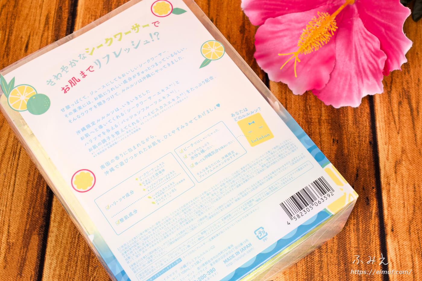 沖縄のプレミアムルルルン(シークワーサーの香り)7枚入り×5袋入りのパッケージ裏面
