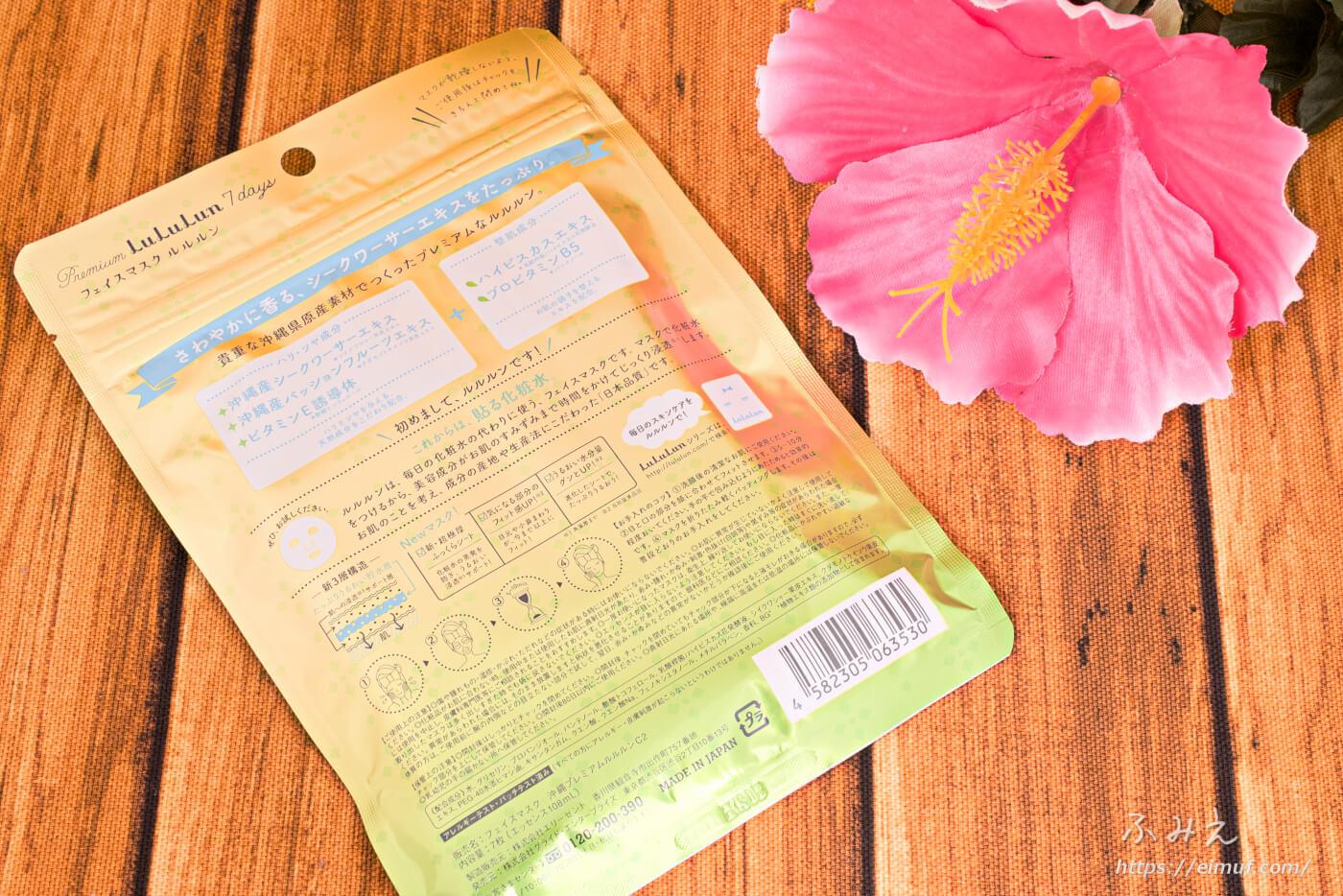 沖縄のプレミアムルルルン(シークワーサーの香り)7枚入りのパッケージ裏面