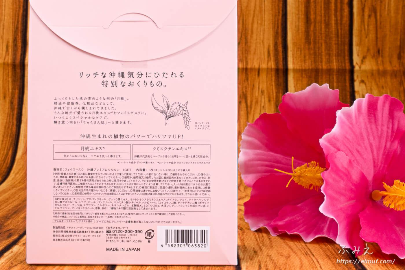 沖縄のプレミアムルルルン 大人のスペシャルケア ハイビスカスの香り 1枚入り×5袋のパッケージ裏面