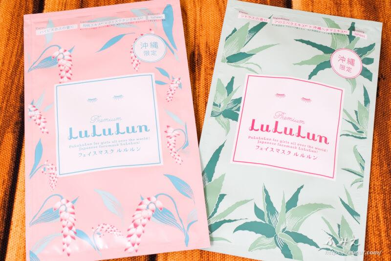 沖縄のプレミアムルルルン 大人のスペシャルケア シトラスの香り1枚入り ハイビスカスの香り1枚入り パッケージを並べてみた