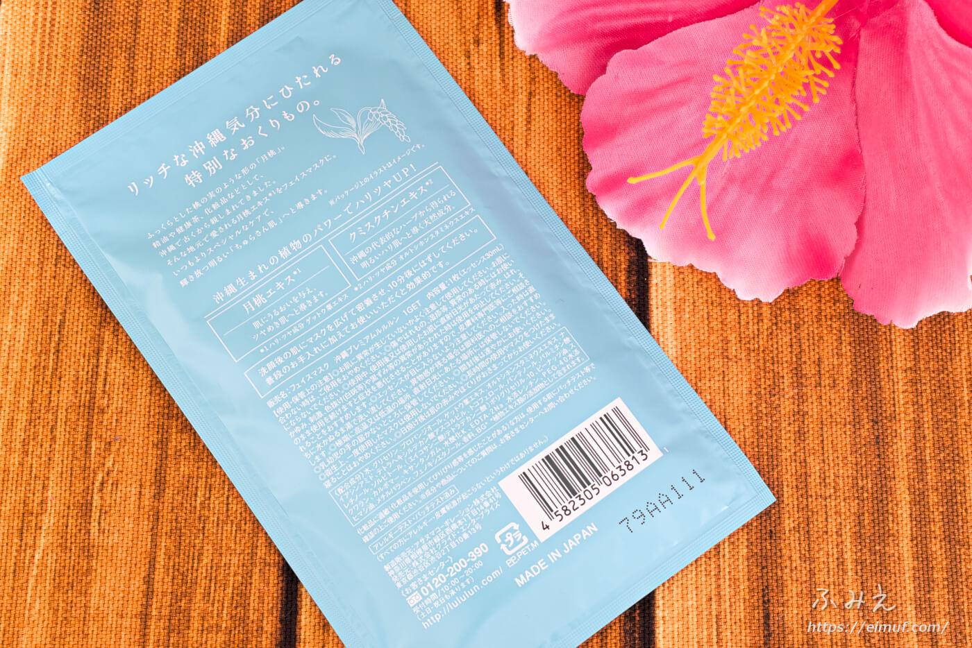 沖縄のプレミアムルルルン 大人のスペシャルケア ハイビスカスの香り 1枚入りパッケージ裏面