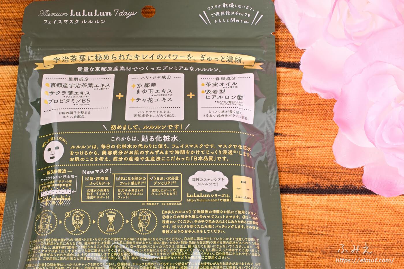 ルルルン 京都のプレミアムルルルン(お茶の花の香り)7枚入りのパッケージ裏面