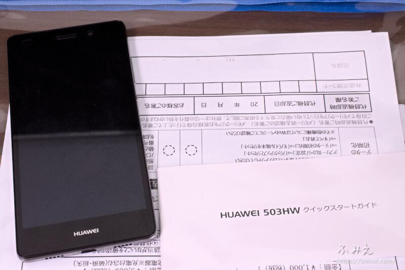 Huawei P10をワイモバイルのお店で修理に出した時に貸してもらった代替機