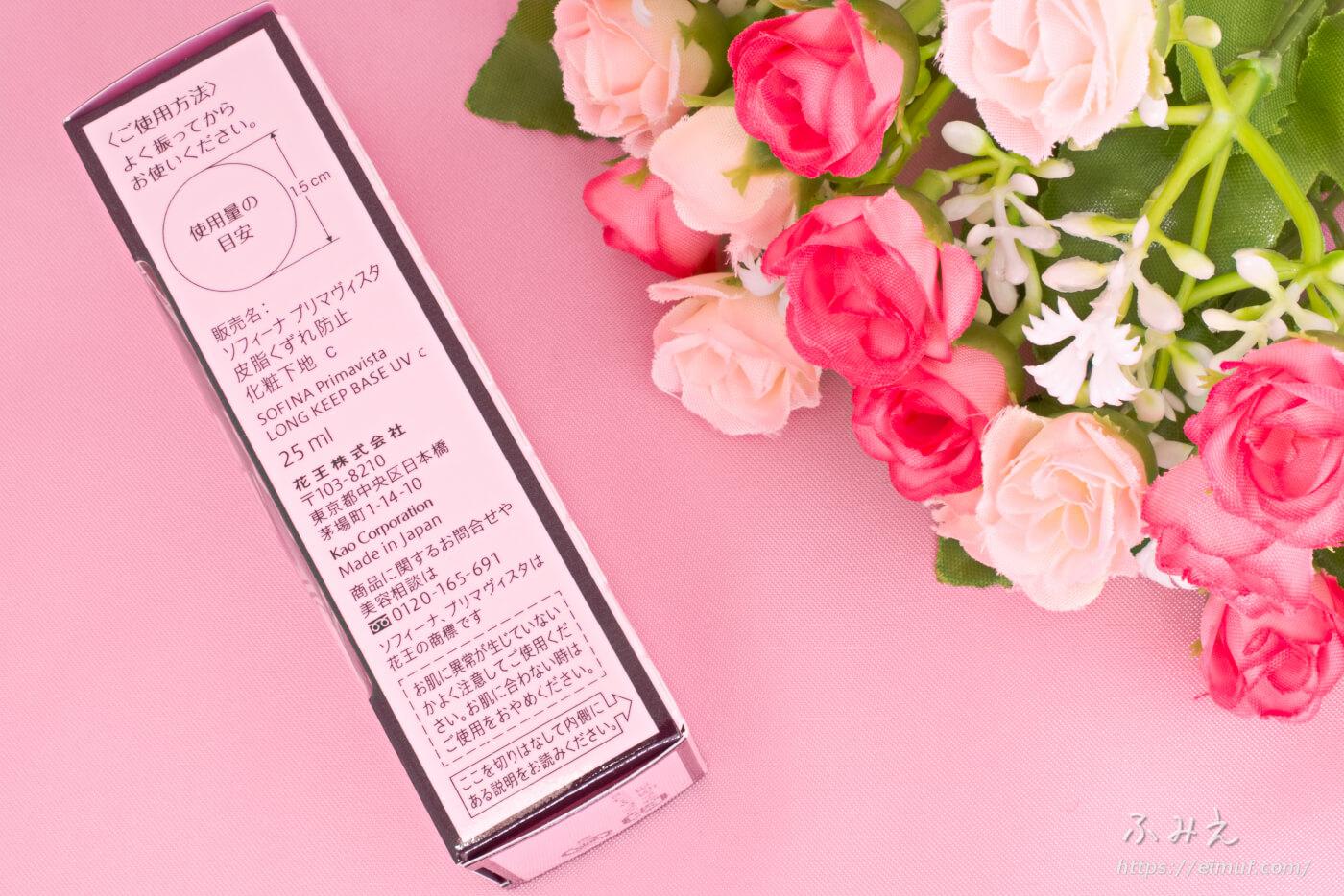 2018年に改良されたソフィーナ プリマヴィスタ 皮脂くずれ防止化粧下地(新製品)パッケージ側面
