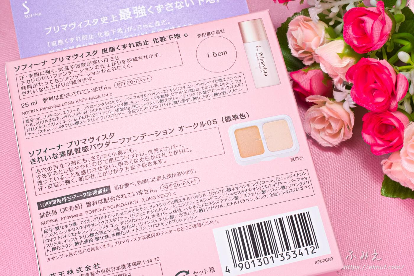 2018年に改良されたソフィーナ プリマヴィスタ 皮脂くずれ防止化粧下地(新製品) とサンプルがセットになった商品裏面