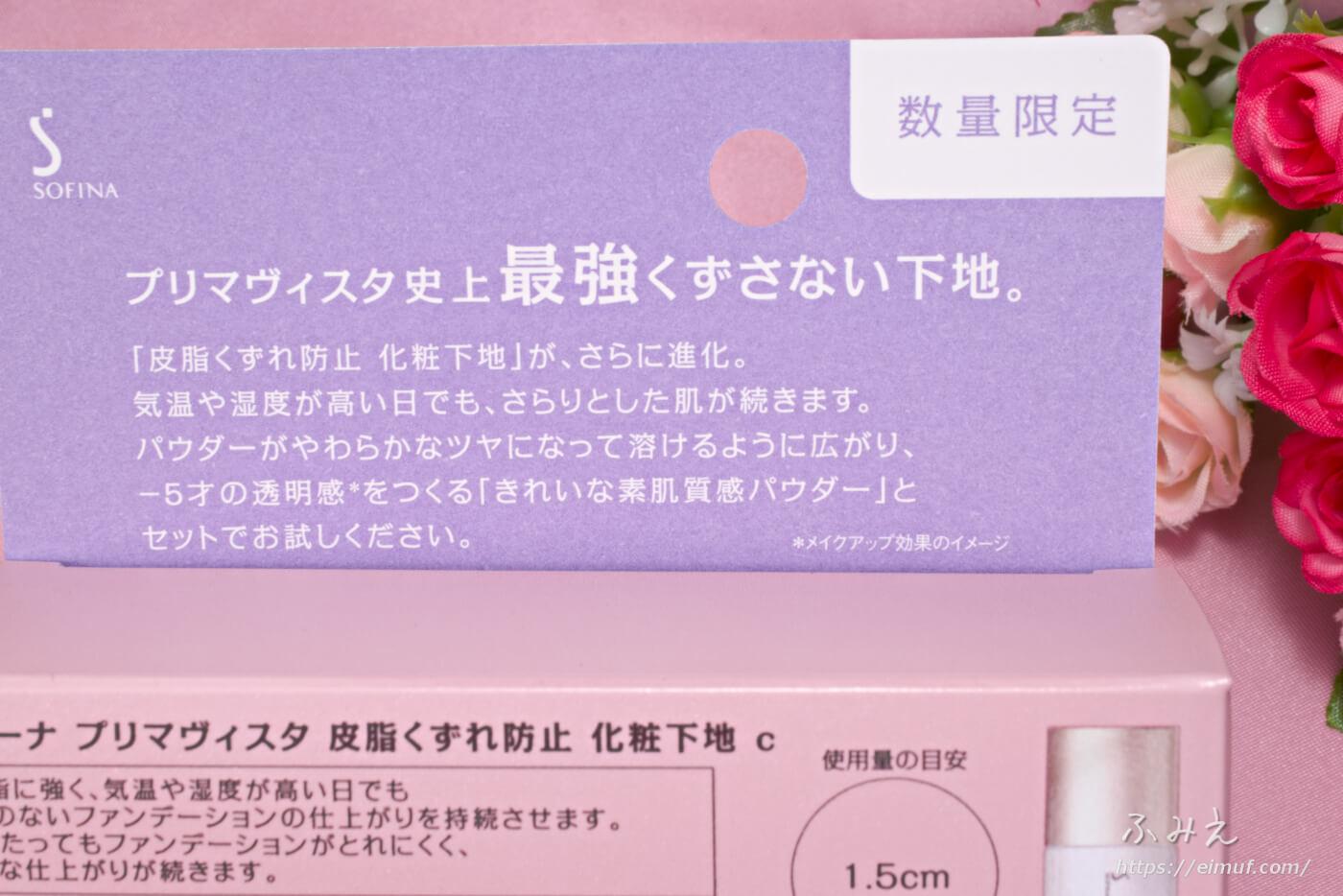 2018年に改良されたソフィーナ プリマヴィスタ 皮脂くずれ防止化粧下地(新製品) とサンプルがセットになった商品裏面上部