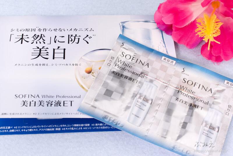 ソフィーナの美白美容液サンプル