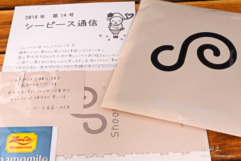 おしゃれふんどし専門店「シーピース」の『フローラシリーズ』が届いた封筒の中身