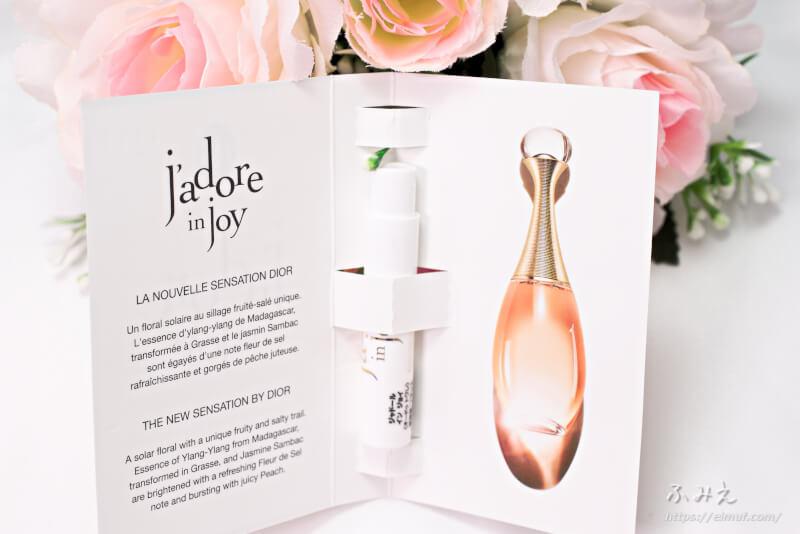 ジャドールインジョイの香水サンプル