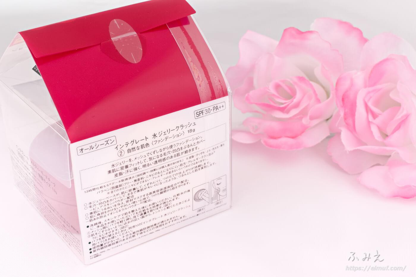 インテグレート 水ジェリークラッシュの特製チーク付きリミテットエディションパッケージ裏面