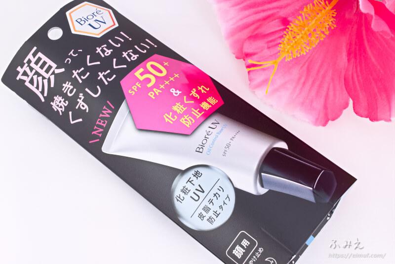 ビオレUV SPF50+の化粧下地UV (皮脂テカリ防止タイプ) パッケージ正面