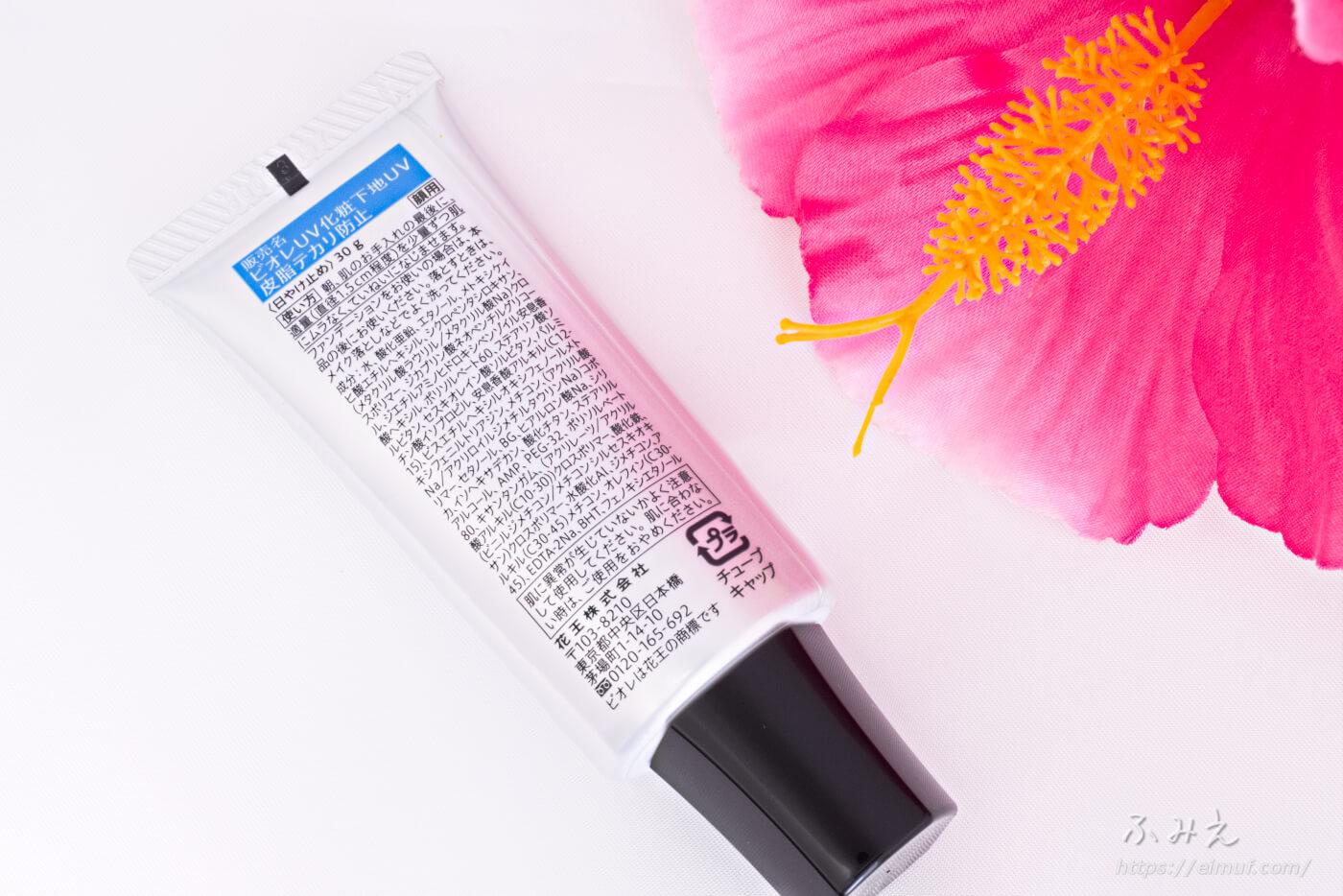 ビオレUV SPF50+の化粧下地UV (皮脂テカリ防止タイプ) 本体裏面