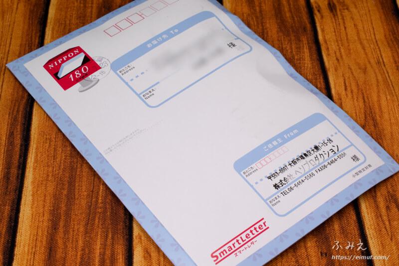 パインアメリップクリームのクラウドファンディングが届いた封筒