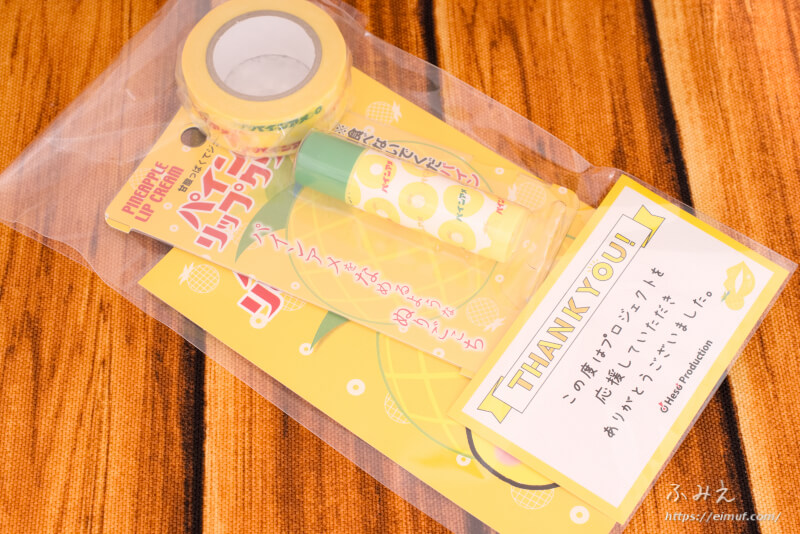 パインアメリップクリームのクラウドファンディング(888円コース)の商品
