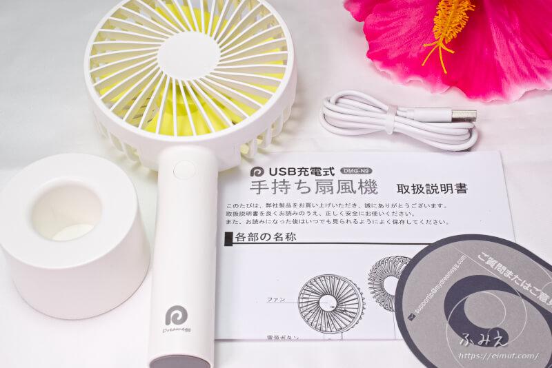 Dreamegg USB充電式 手持ち扇風機 パッケージの中身