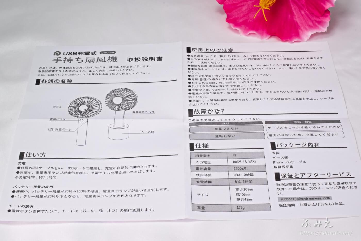 Dreamegg USB充電式 手持ち扇風機 の取扱説明書