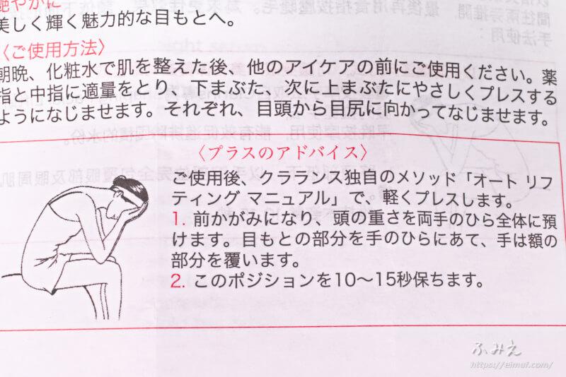 クラランス グランアイセラム(目もと用美容液) の使い方