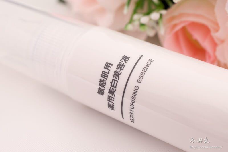 無印良品の敏感肌用 薬用美白美容液でお肌もっちもち!コスパも◎で保湿効果も期待!