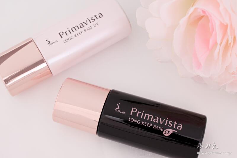 プリマヴィスタ 皮脂くずれ防止化粧下地EX 超オイリー肌用(ブラックプリマ) と普通のプリマの下地本体を並べてみた2