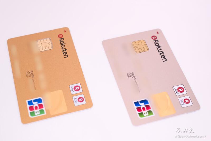 楽天プレミアムカードと楽天ゴールドカードを並べてみた