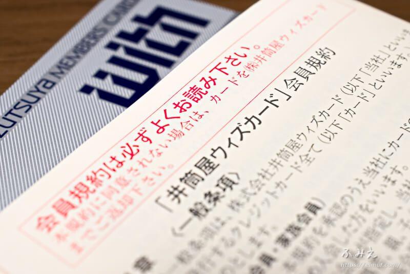楽天銀行に「三菱UFJファクター」っていう会社から謎の口座振替設定依頼があって慌てたら「wizカード」の収納代行会社だったお話
