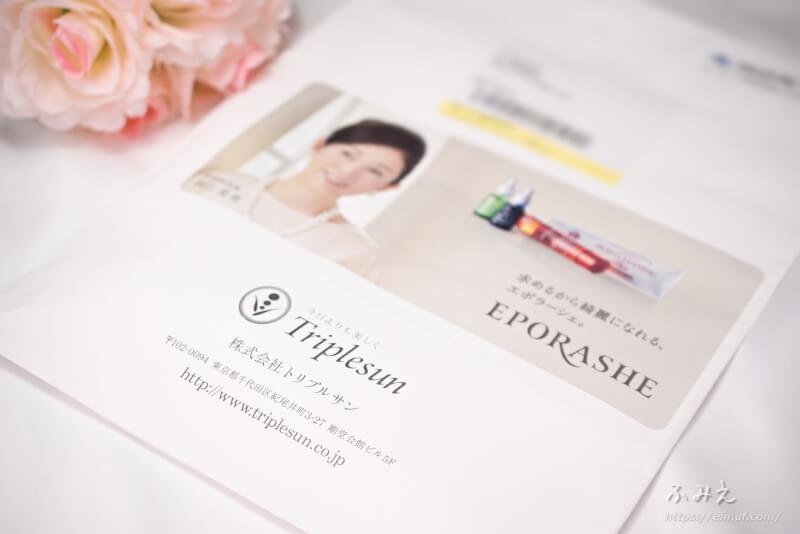 エポラーシェ プレミアムGKのサンプル が届いた封筒