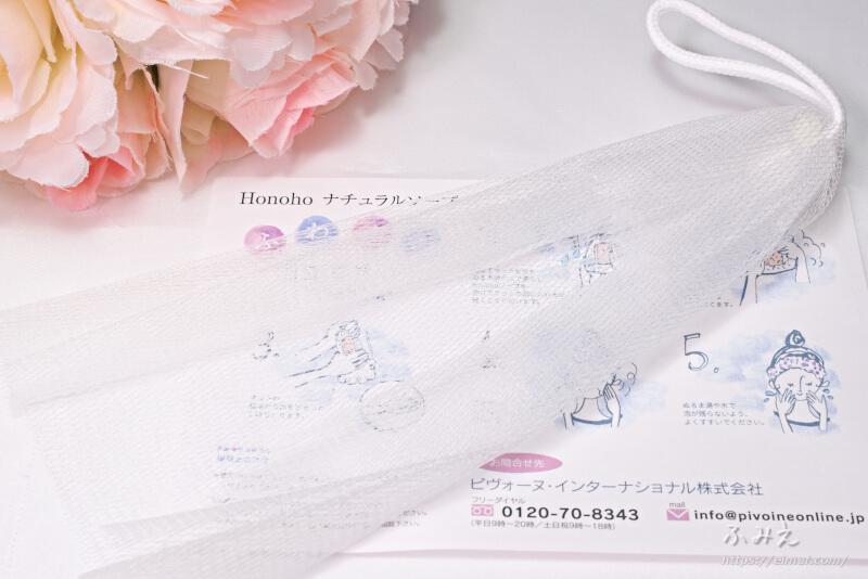 植物プラセンタ石鹸Honoho 付属の泡立てネット