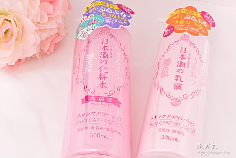 菊正宗 日本酒の乳液と日本酒の化粧水(高保湿)のボトルを並べてみた