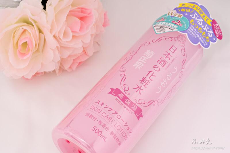 菊正宗 日本酒の化粧水 高保湿 フィルム付きパッケージ正面