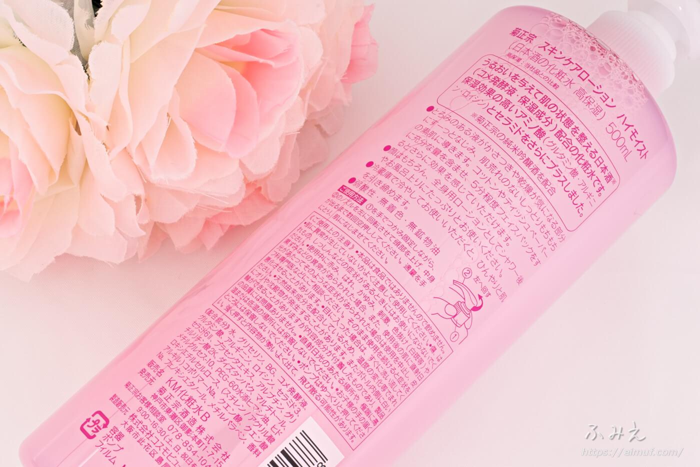 菊正宗 日本酒の化粧水 高保湿 本体裏面