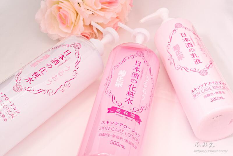 日本酒の乳液、日本酒の化粧水、日本酒の化粧水(高保湿)のボトルを並べてみた