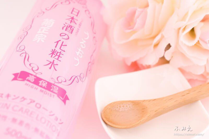 酒蔵が作った「菊正宗 日本酒の化粧水 高保湿」を使ってみた!昔は日本酒を水で薄めてお肌に付けてたんだって!