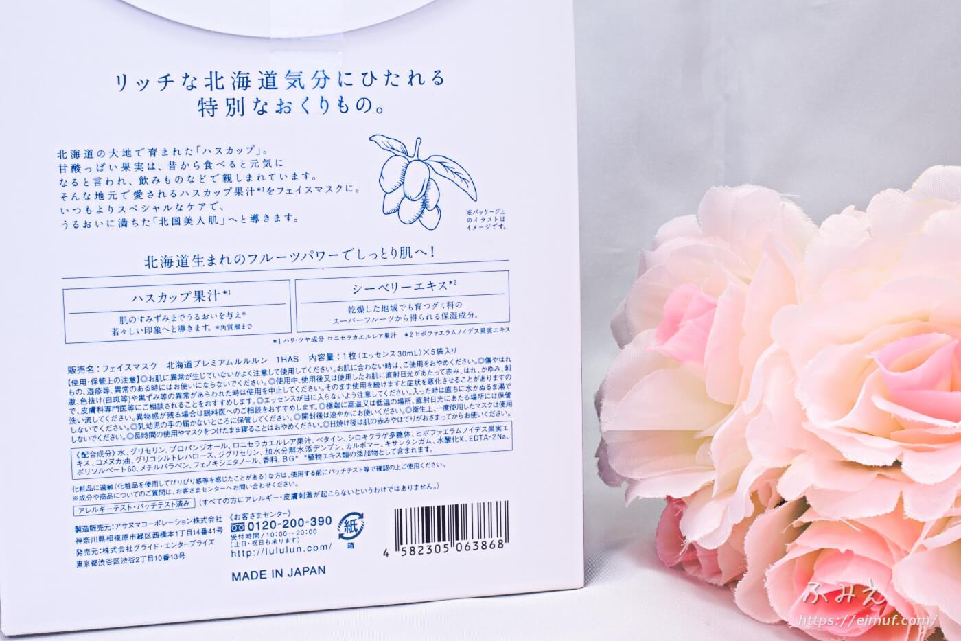 北海道のプレミアムルルルン(ライラックの香り) 大人のスペシャルケア 外箱裏面