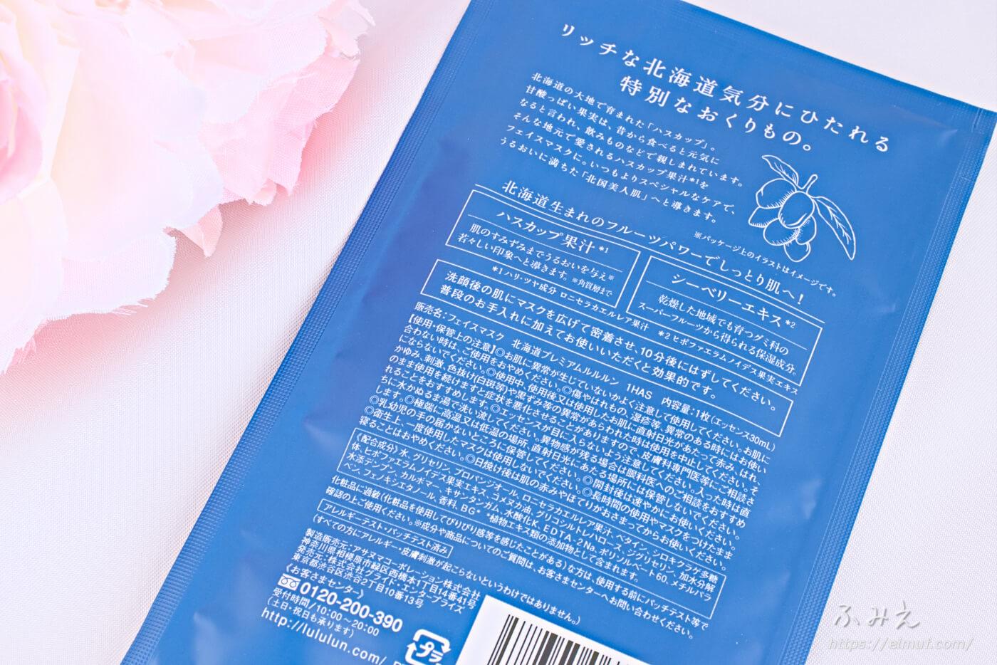 北海道のプレミアムルルルン(ライラックの香り) 大人のスペシャルケア 個包装パッケージ裏面
