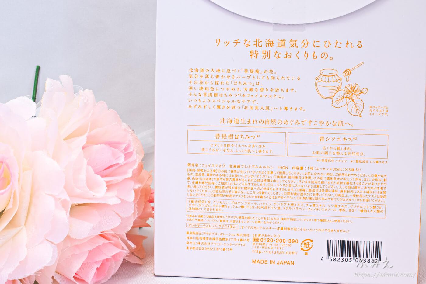 北海道のプレミアムルルルン(ウッディの香り) 大人のスペシャルケア パッケージ裏面
