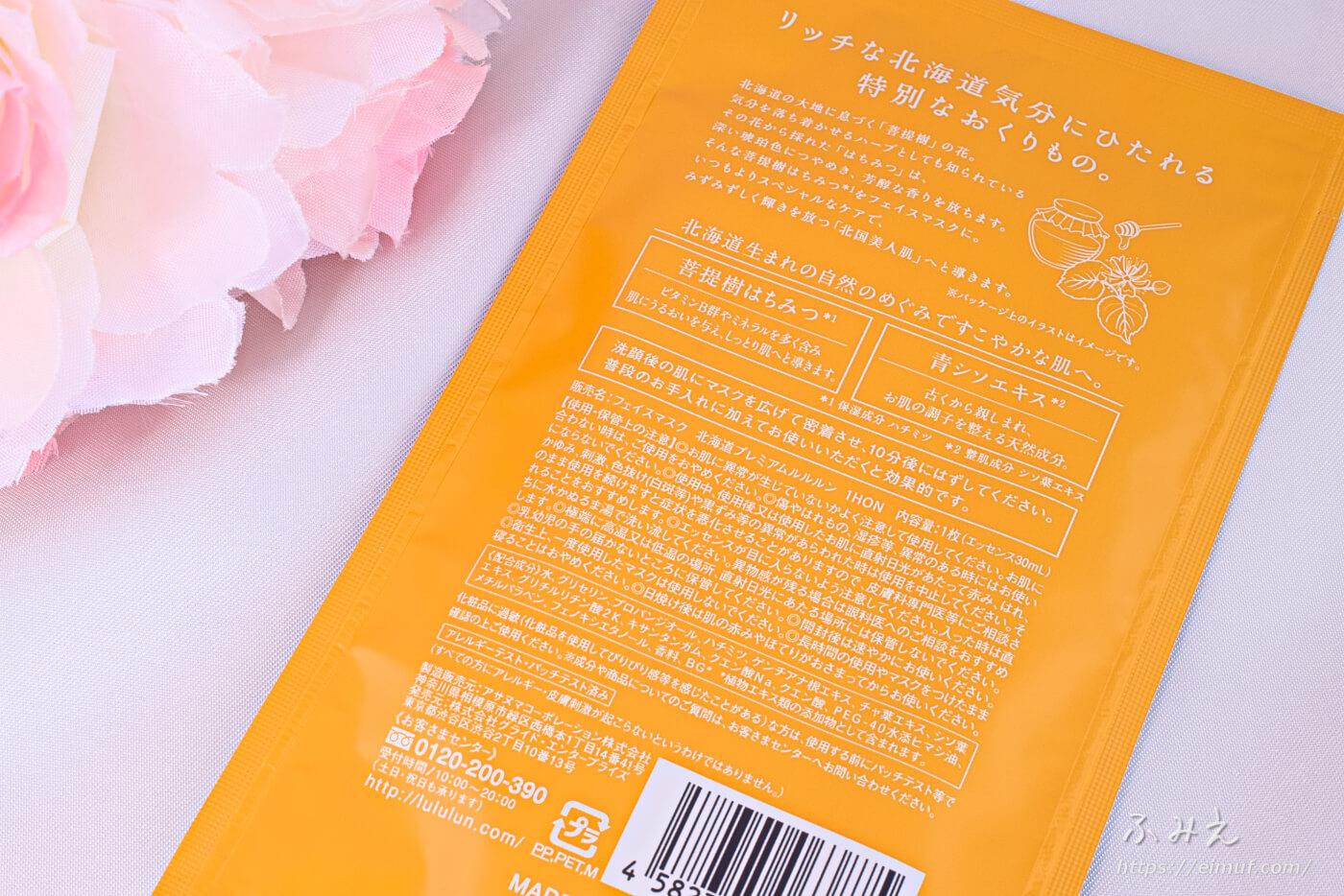 北海道のプレミアムルルルン(ウッディの香り) 大人のスペシャルケア 小袋裏面