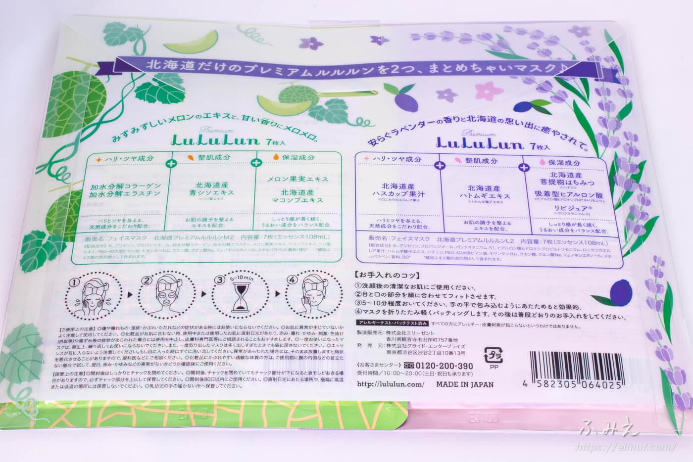 北海道のプレミアムルルルン メロンの香り とラベンダーの香りがセットになったパッケージ裏面