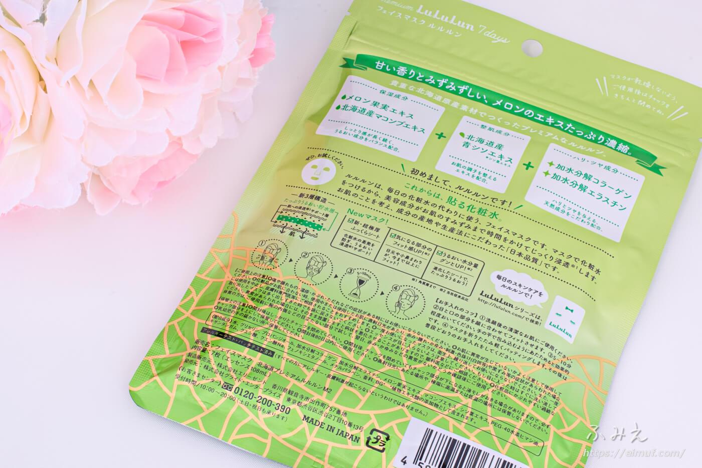 北海道のプレミアムルルルン メロンの香り 7枚入りパッケージ裏面