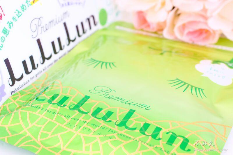 北海道のお土産にはプレミアムルルルン!ジューシーなメロンの香りで美味しく本格保湿ケア!?
