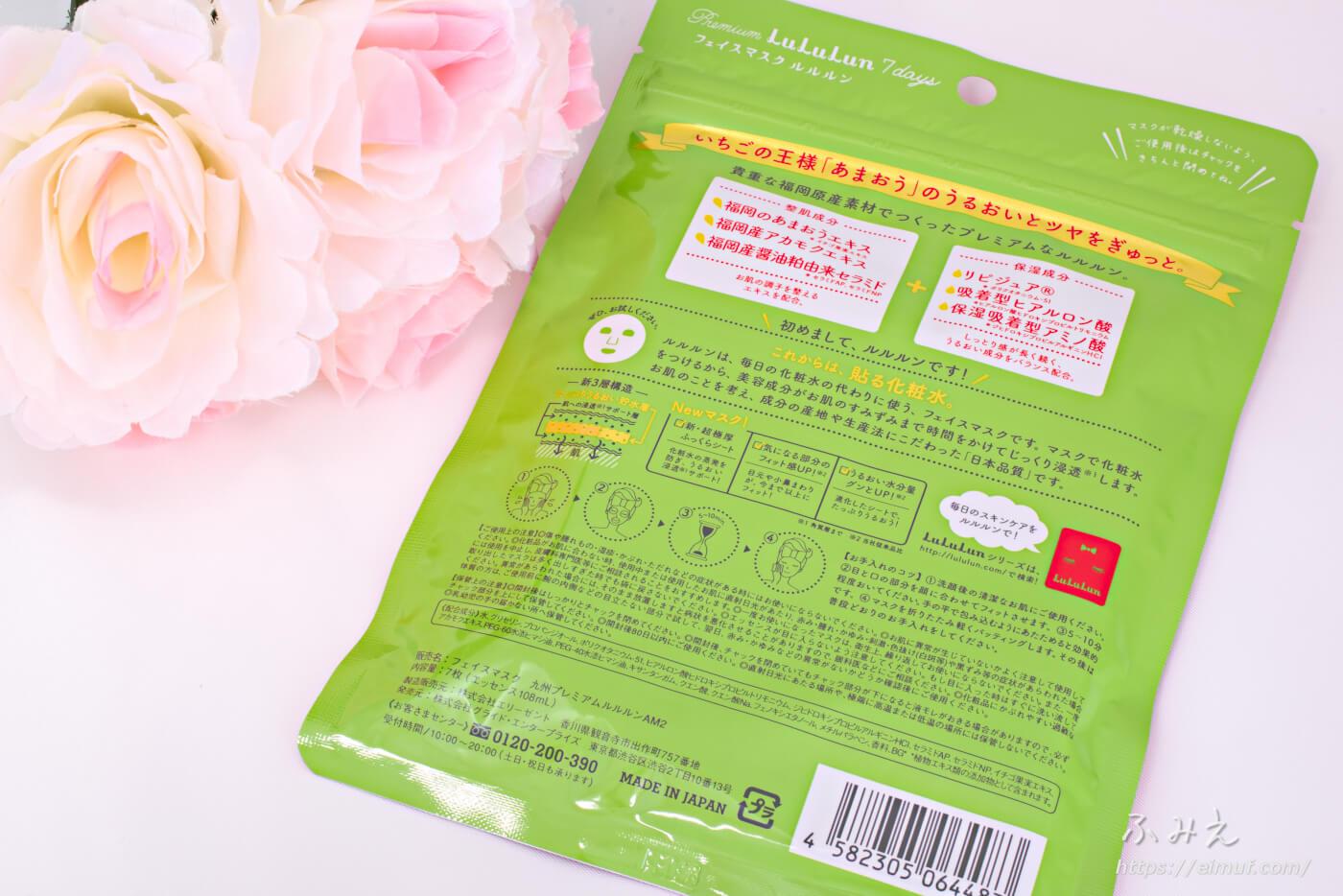 九州のプレミアムルルルン(あまおうの香り) 7枚入り パッケージ裏面