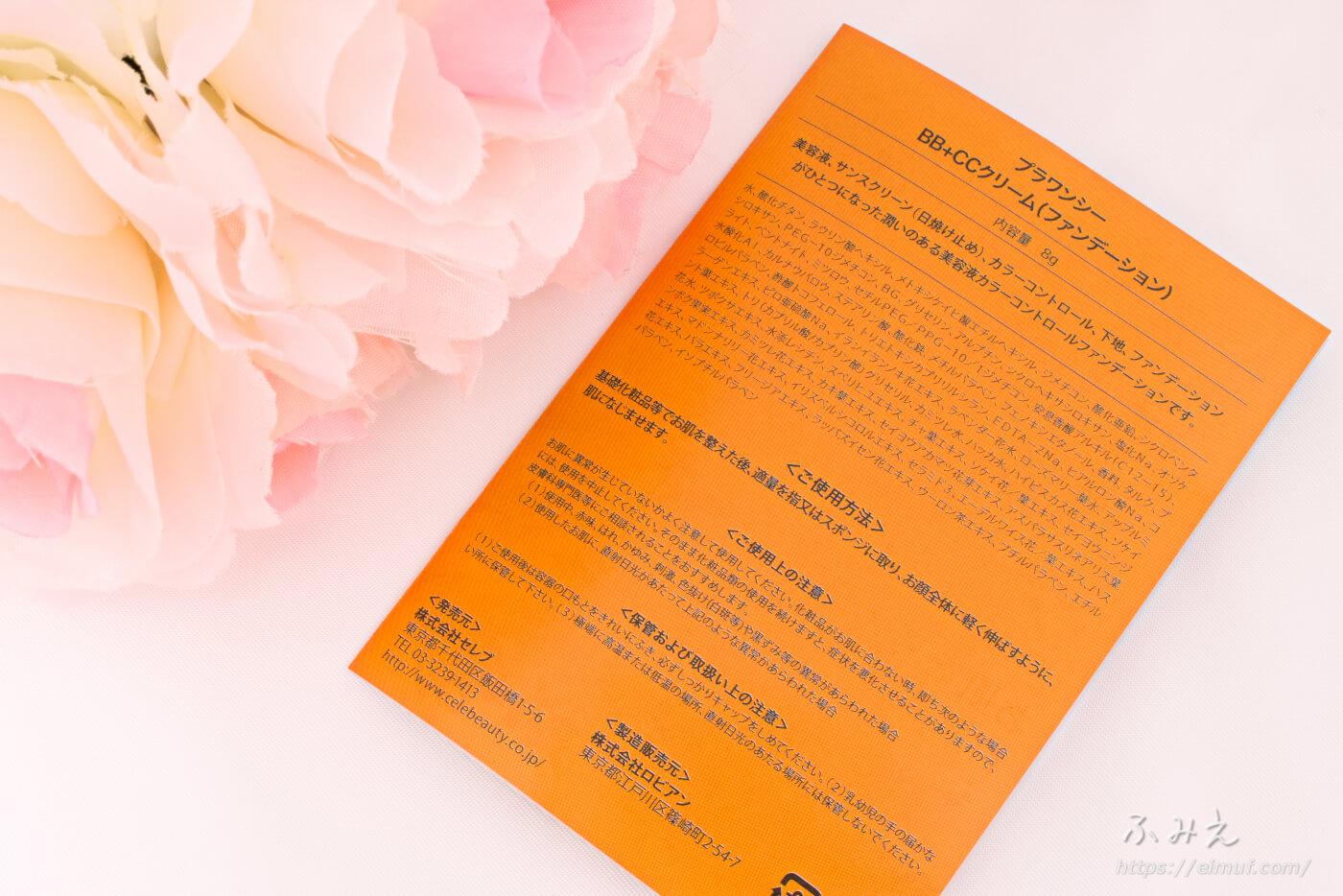 プラワンシー BB+CCクリーム(ミニサイズ) パッケージ裏面の紙