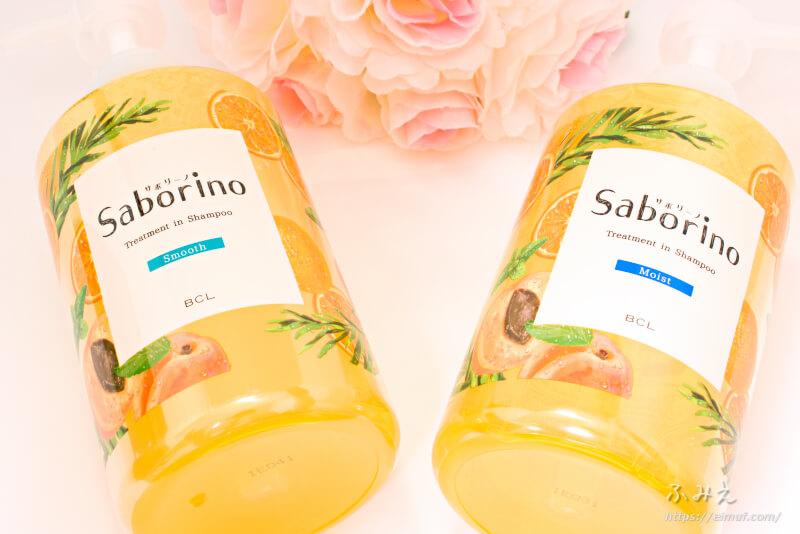 サボリーノ 髪と地肌を手早クレンズ トリートメントシャンプー モイストとスムースのボトルを並べてみた