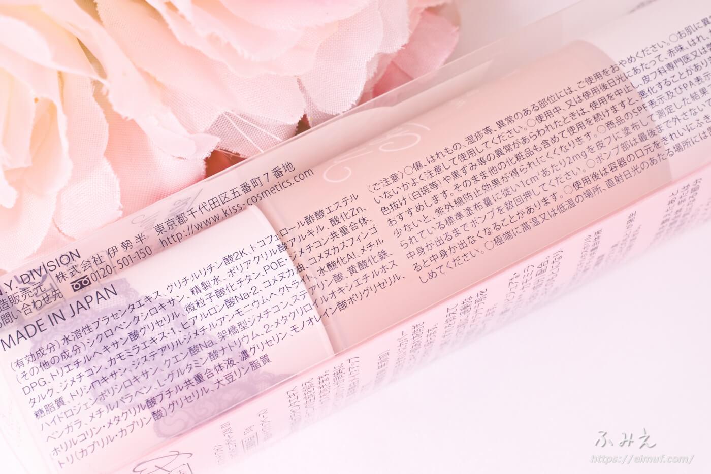 キス / マットシフォン UVホワイトニングベースN #01(Light) の外箱側面