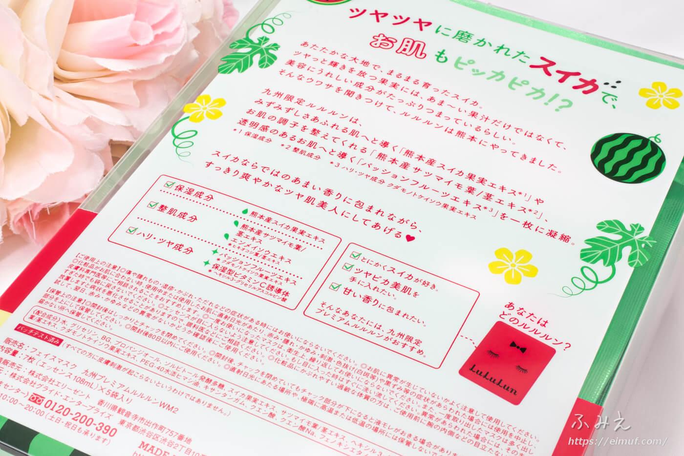 九州のプレミアムルルルン(スイカの香り) 7枚×5個入りパッケージ裏面