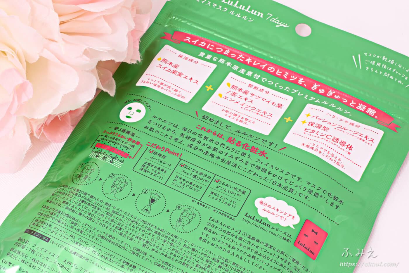 九州のプレミアムルルルン(スイカの香り) 7枚入りパッケージ裏面