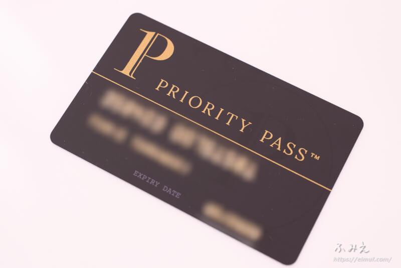 楽天プレミアムカードに付属のプライオリティパス