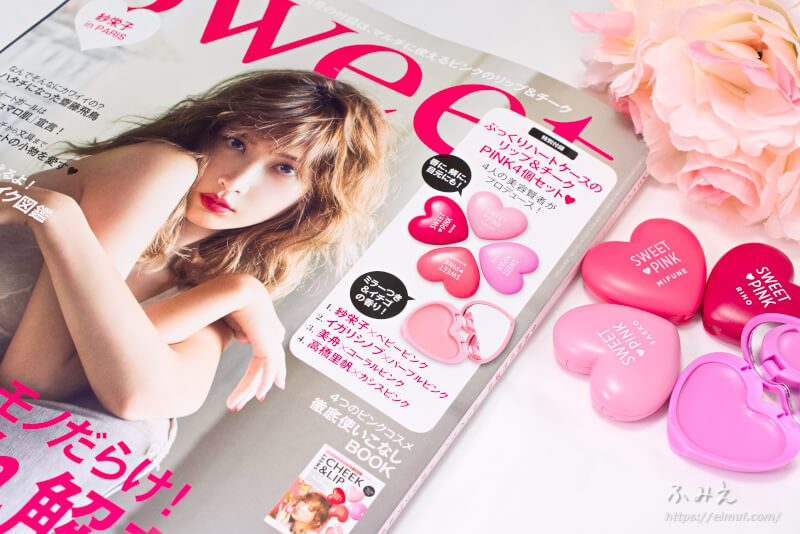 Sweet9月号の付録がスゴイ!美容賢者プロデュースの旬なピンクチーク&リップが4種類も手に入る!