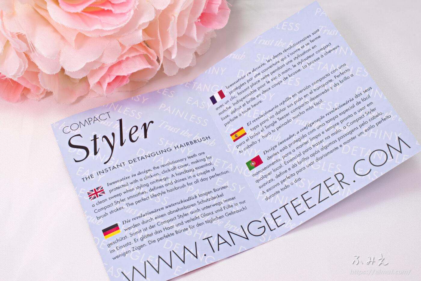 TANGLE TEEZER(タングル ティーザー) / コンパクトスタイラーの説明書